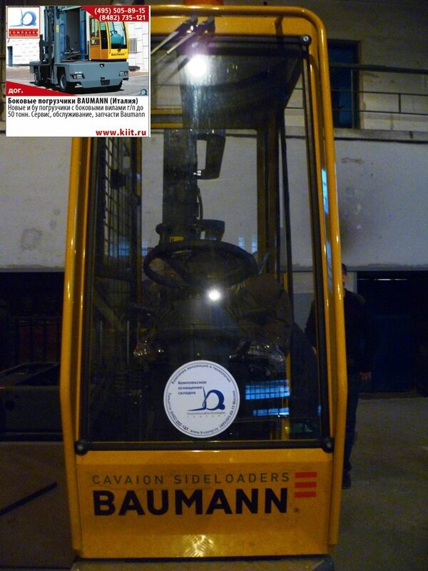 Боковой погрузчик BAUMANN для «Красный котельщик» в Таганроге
