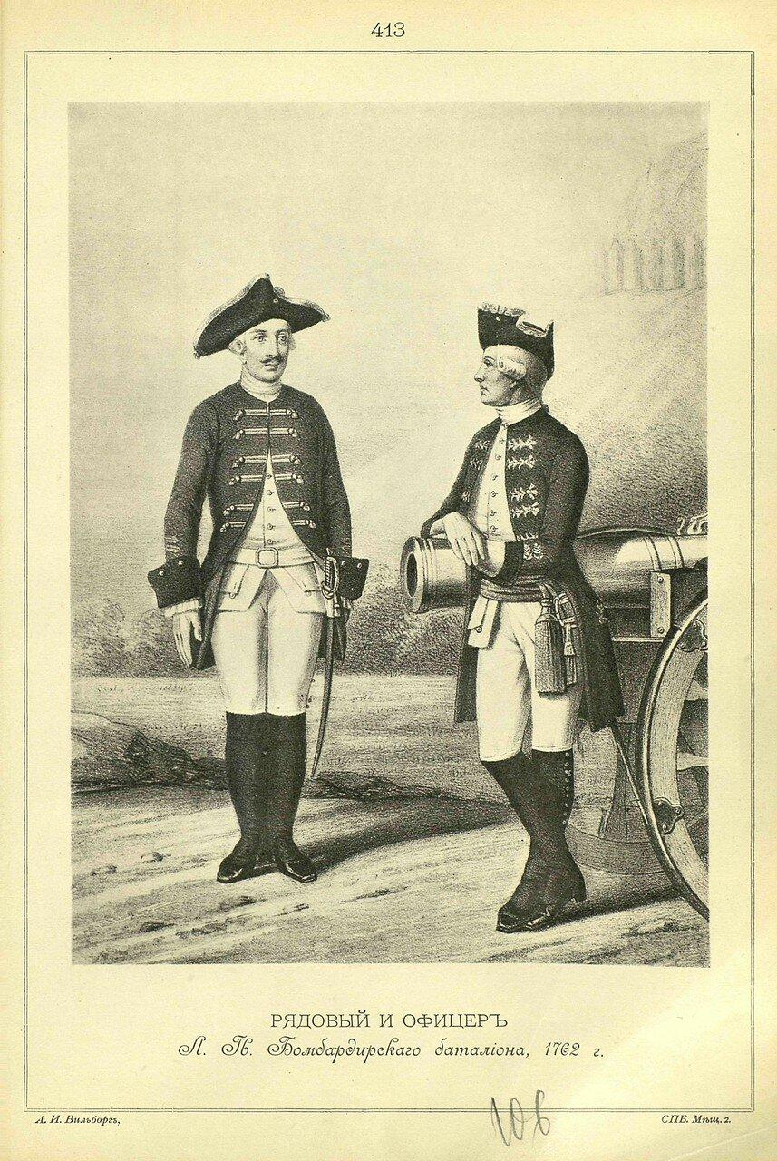413. РЯДОВОЙ и ОФИЦЕР Л.-Гв. Бомбардирского батальона, 1762 г.