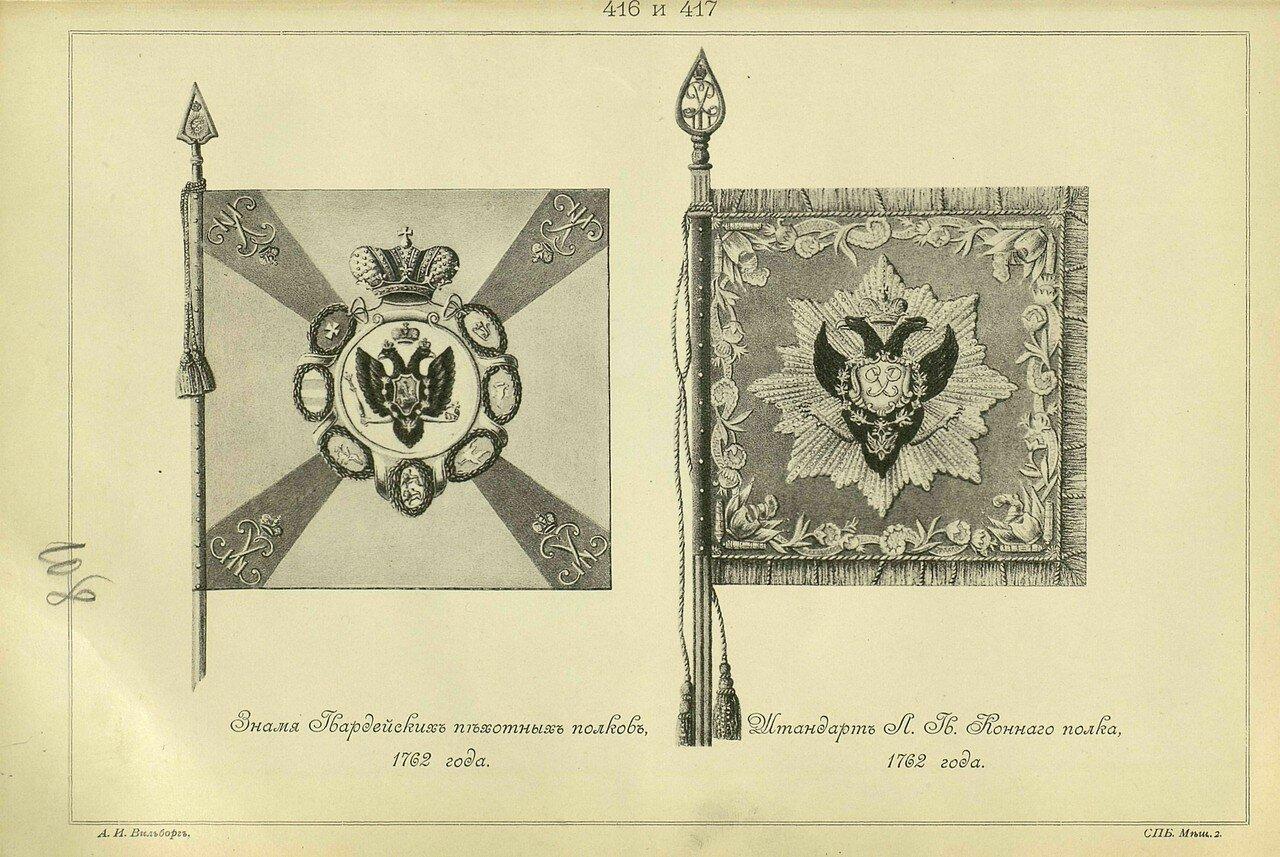 416 - 417. Знамя Гвардейских пехотных полков, 1762 года. Штандарт Л.-Гв. Конного полка, 1762 года.