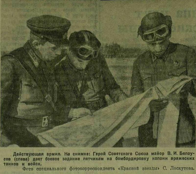 «Красная звезда», 20 июля 1941 года