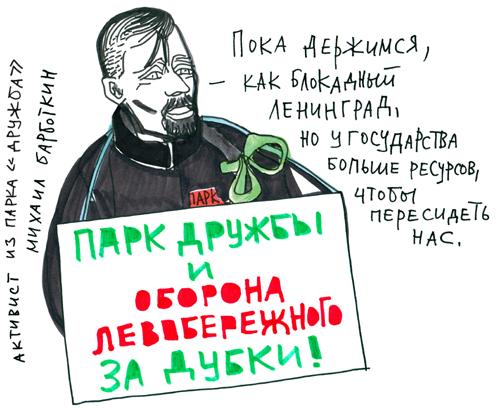 31_dubki_druzba.png