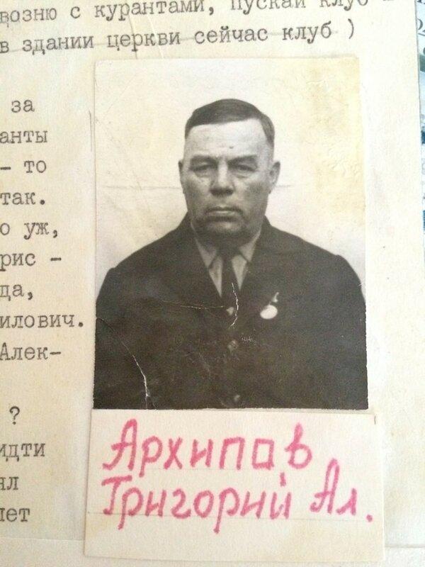 Григорий Алексеевич Архипов.jpg