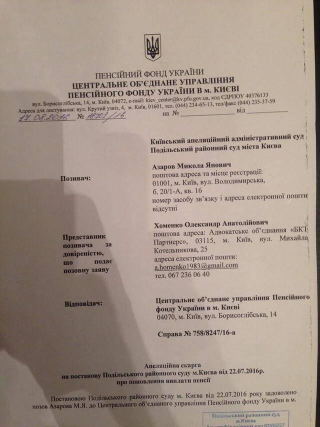 Подольский райсуд Киева обязал Пенсионный фонд возобновить начисление и выплату пенсии Азарову, - Розенко. ДОКУМЕНТ