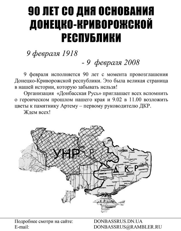 90 ЛЕТ СО ДНЯ ОСНОВАНИЯ ДОНЕЦКО-КРИВОРОЖСКОЙ РЕСПУБЛИКИ