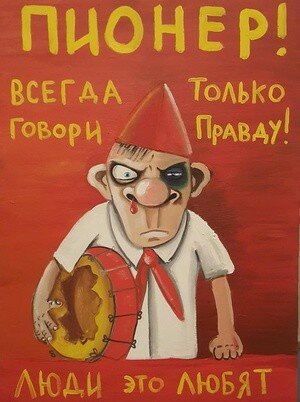 «Волшебный мир Кобылозадовска» - выставка Васи Ложкина.