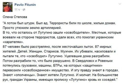 Степова_Фитюнин.jpg
