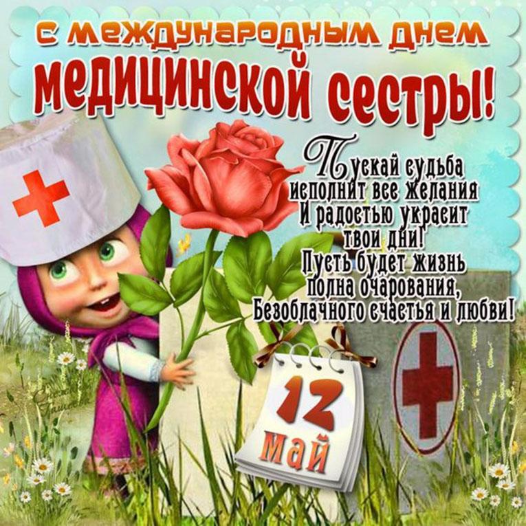 Неизвестного, открытки с поздравлением с днем медсестры