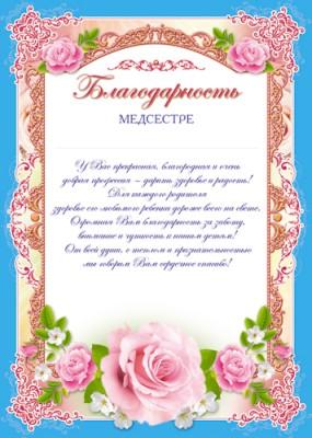 С днем медицинской сестры! Благодарность медсестре открытки фото рисунки картинки поздравления