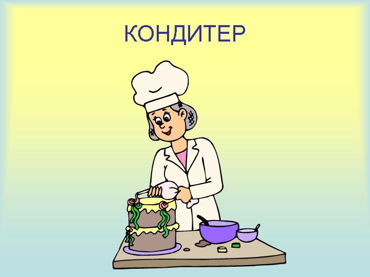 День кондитера! Кондитер работает над тортом