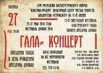 Плакат Proletariat - a.jpg