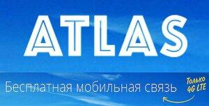 АТЛАС предлагает бесплатную мобильную связь в LTE-стандарте