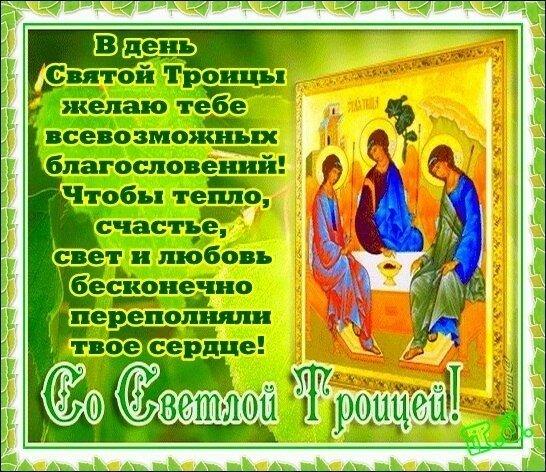 Поздравление с днем святой троицы от главы