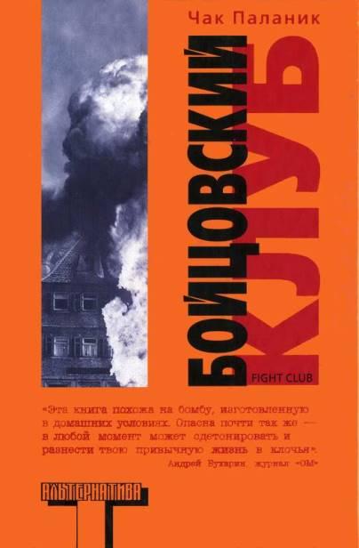 Это — самая потрясающая и самая скандальная книга 1990-х. Главный герой страдает от бессонницы