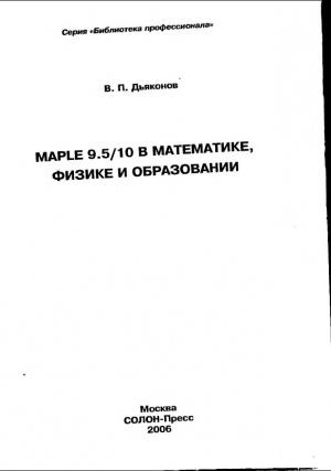 Аудиокнига Maple 9.5/10 в математике, физике и образовании - Дьяконов В.П.