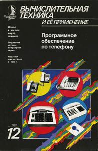 Журнал: Вычислительная техника и её применение 0_144239_59fbfc_orig