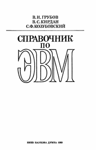 Техническая литература. Отечественные и зарубежные ЭВМ. Разное... - Страница 13 0_158914_391d705b_orig