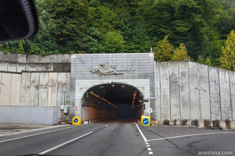 Туннель в сторону Мацесты