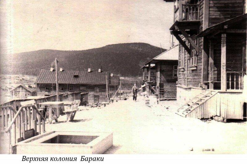 Новокузнецк - Верхняя колония
