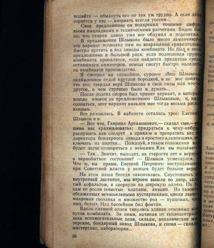 Пётр Игнатов Подполье Краснодара (27).jpg