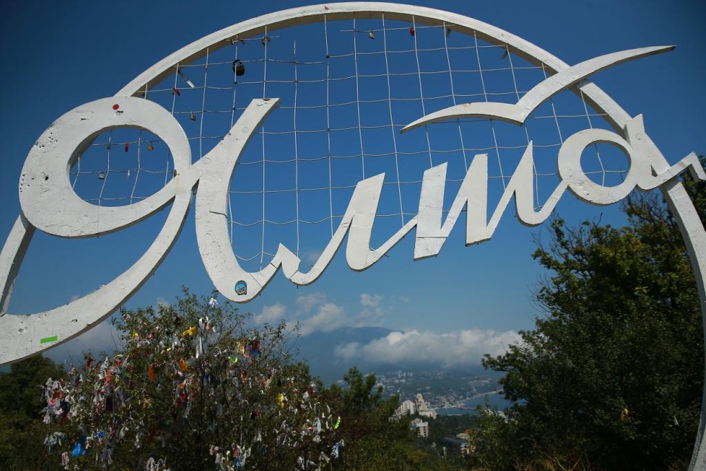 Виды Ялты|Yalta in pictures