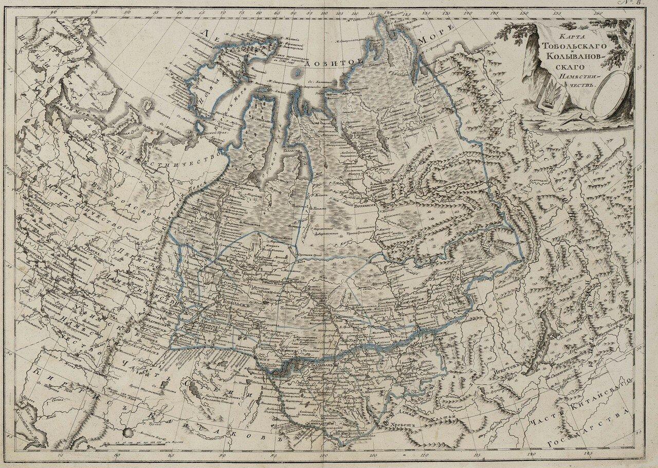 11. Карта Тобольского и Колыванского наместничеств