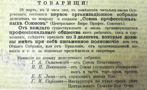 Известия Костромского Совета рабочих депутатов. – 1917. – 25 марта. – С. 1.