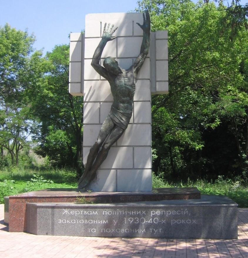 Жертвам политических репрессий, замученным в 1930-40-х годах и похороненным тут. 2005. Донецк