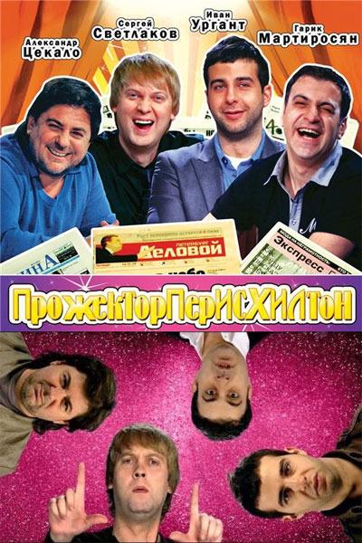 Прожекторперисхилтон. Новый сезон (2009/2012) SATRip