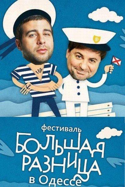 """Второй международный фестиваль пародий """"Большая разница"""" в Одессе (2011/SATRip)"""