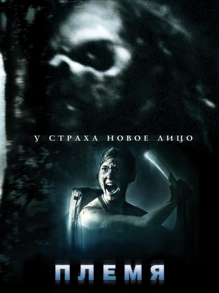 Племя / The Forgotten Ones (2009) BDRip 720p + HDRip
