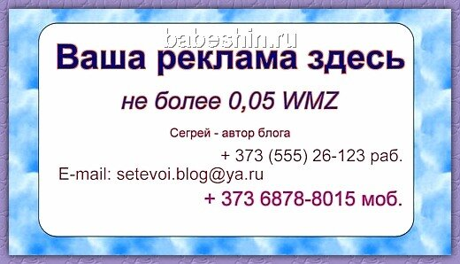 visitka - реклама
