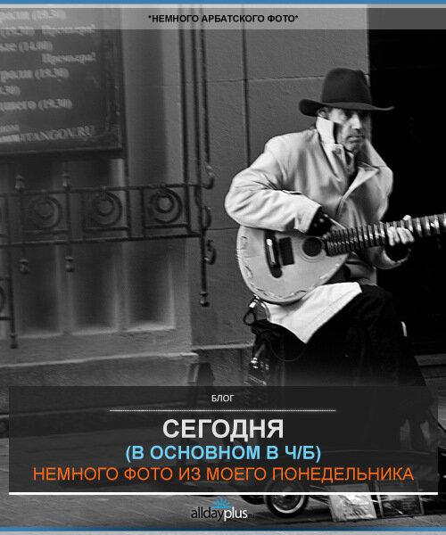 Москва. Фото. Понедельник. Арбат. Ч/Б.