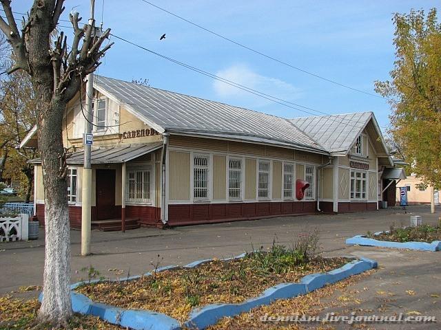 Вокзал станции Савёлово (город Кимры).