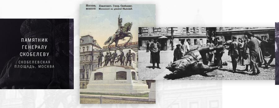 Как большевики боролись с имперскими памятниками