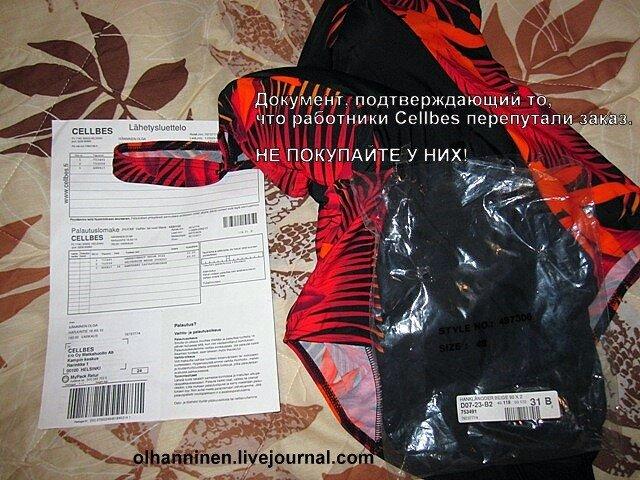 В пакете с покрывалом номер на заказе на шторы и номер пакета на купальнике не совпадают