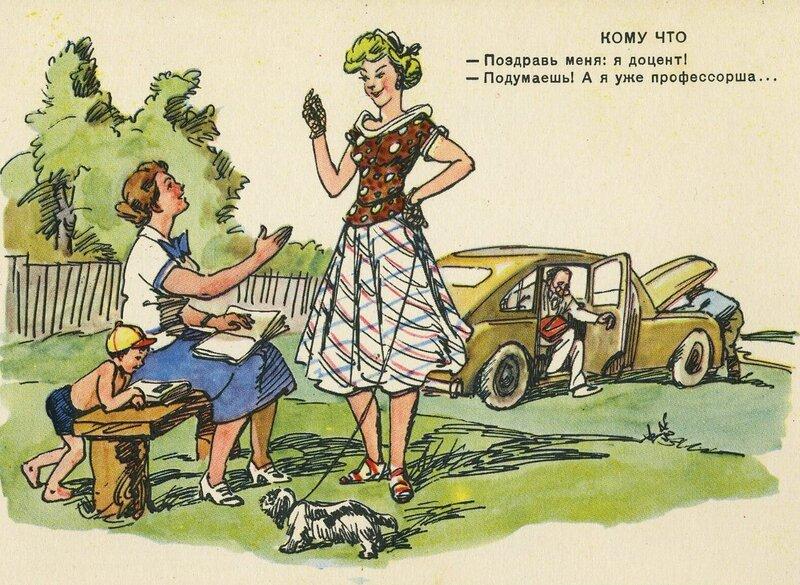 Советские открытки с юмором, лентами бусинами