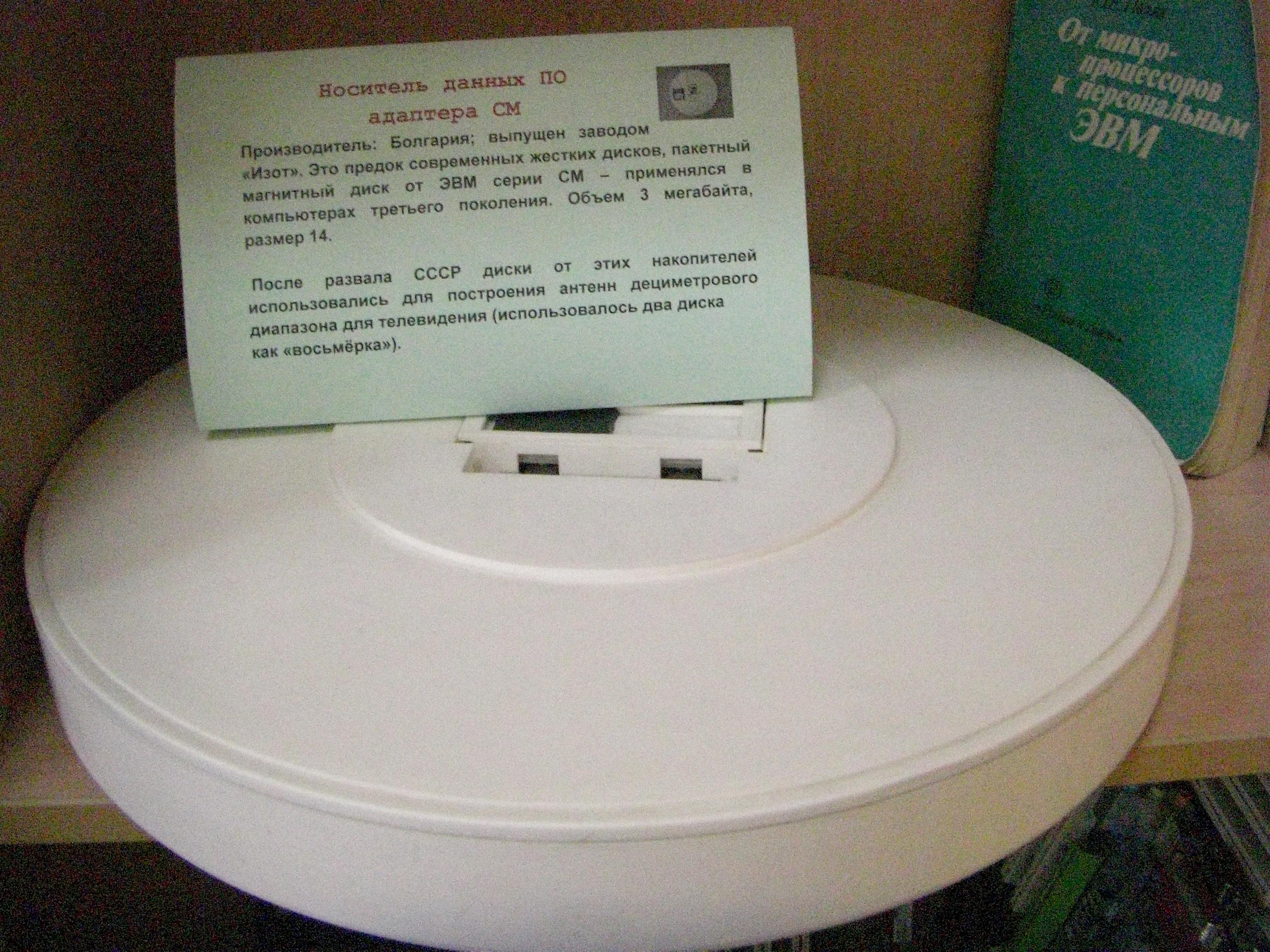 Жесткий диск ИЗОТ СССР
