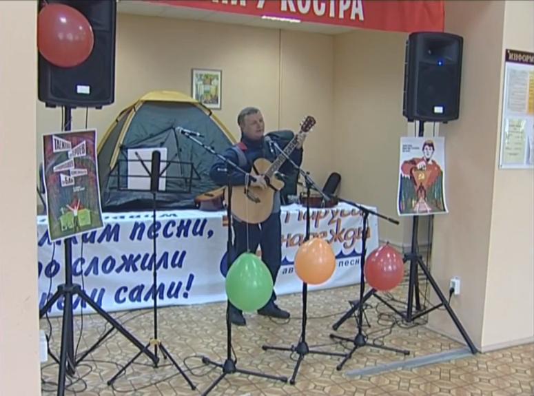 Барды выступают вбиблиотеке Челябинска