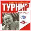 Турнир - Бесков и его команда - 2014