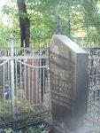 Могила Николая и Веры Безуховых
