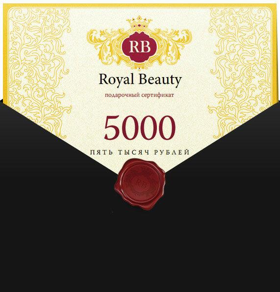 Подарочные сертификаты от онлайн каталога Royal Beauty на 5 тысяч рублей