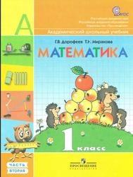 Книга Математика, 1 класс, Часть 2, Дорофеев Г.В., Миракова Т.Н., 2011