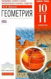 Книга Математика, алгебра и начала математического анализа, геометрия. Геометрия, базовый уровень, 10-11 классы, учебник, Шарыгин И.Ф., 2013