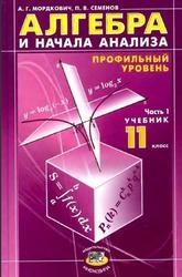 Книга Алгебра и начала анализа, 11 класс, Часть 1, Мордкович А.Г., Семенов П.В., 2007