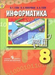 Книга Информатика, 8 класс, Гейн А.Г., Юнерман Н.А., 2013