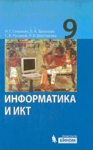 Книга Информатика и ИКТ, 9 класс, Семакин И.Г., Залогова Л.А., Русаков С.В., Шестакова Л.В., 2012