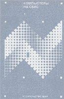 Книга Компьютеры на СБИС - том 2 - Мотоока Т., Хрикоси Х, Сакаути М., Сайто Т., Танака Х.
