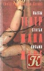 Книга Театр Жана Жене