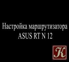 Книга Книга Настройка маршрутизатора ASUS RT N 12