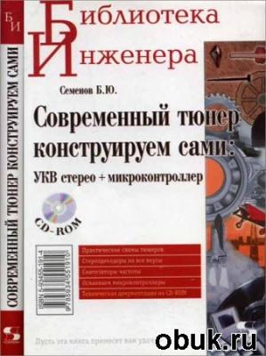 Книга Современный тюнер конструируем сами: УКВ стерео + микроконтроллер + CD